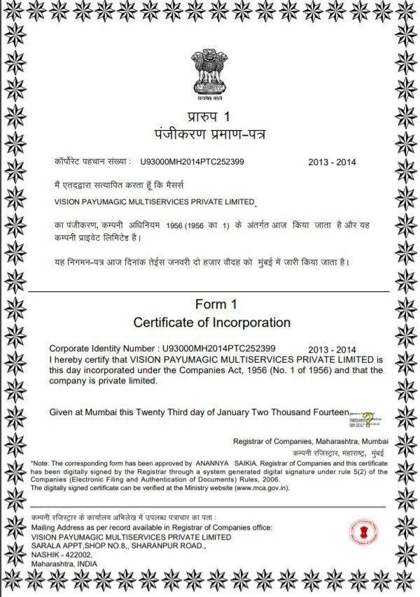 150 ka dum certificate of incorporation
